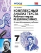Русский язык 7 кл. Комплексный анализ текста. Рабочая тетрадь
